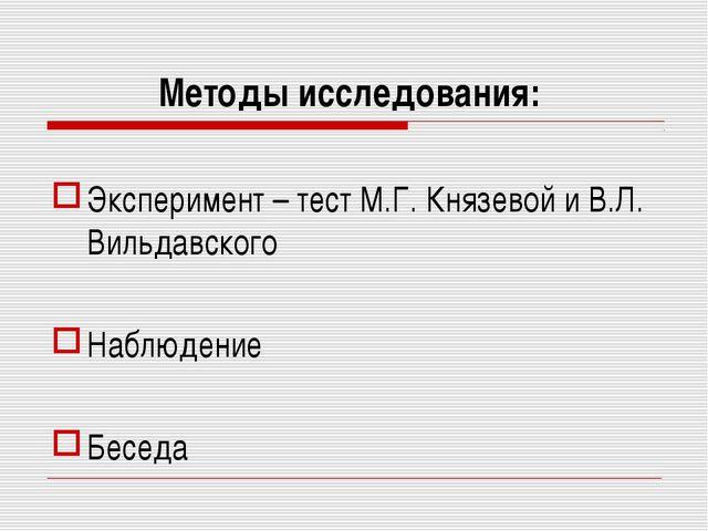 Методы исследования: Эксперимент – тест М.Г. Князевой и В.Л. Вильдавского Наб...