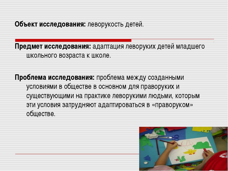 Объект исследования: леворукость детей. Предмет исследования: адаптация левор...