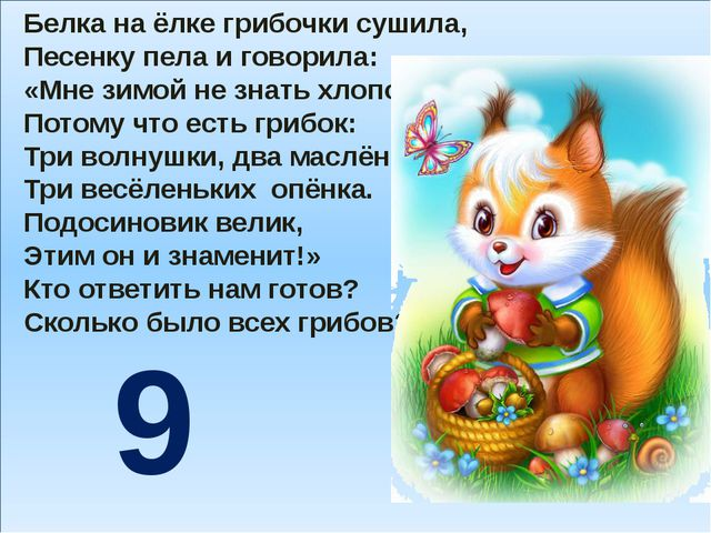 Белка на ёлке грибочки сушила, Песенку пела и говорила: «Мне зимой не знать...