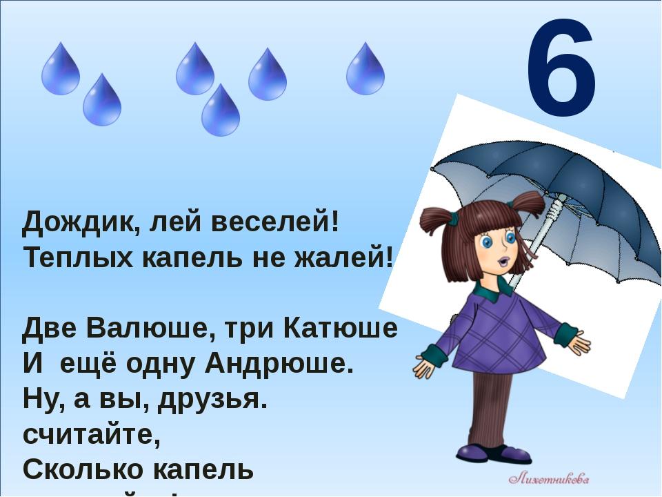 Дождик, лей веселей! Теплых капель не жалей! Две Валюше, три Катюше И ещё од...