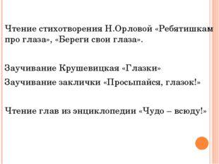 Чтение стихотворения Н.Орловой «Ребятишкам про глаза», «Береги свои глаза».