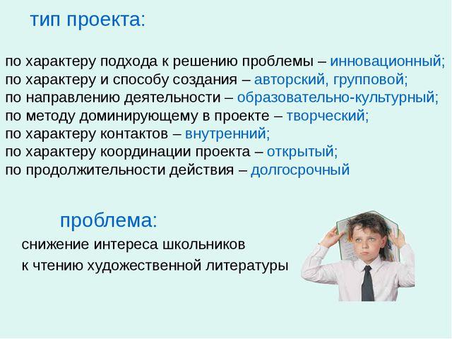 тип проекта: по характеру подхода к решению проблемы – инновационный; по хар...
