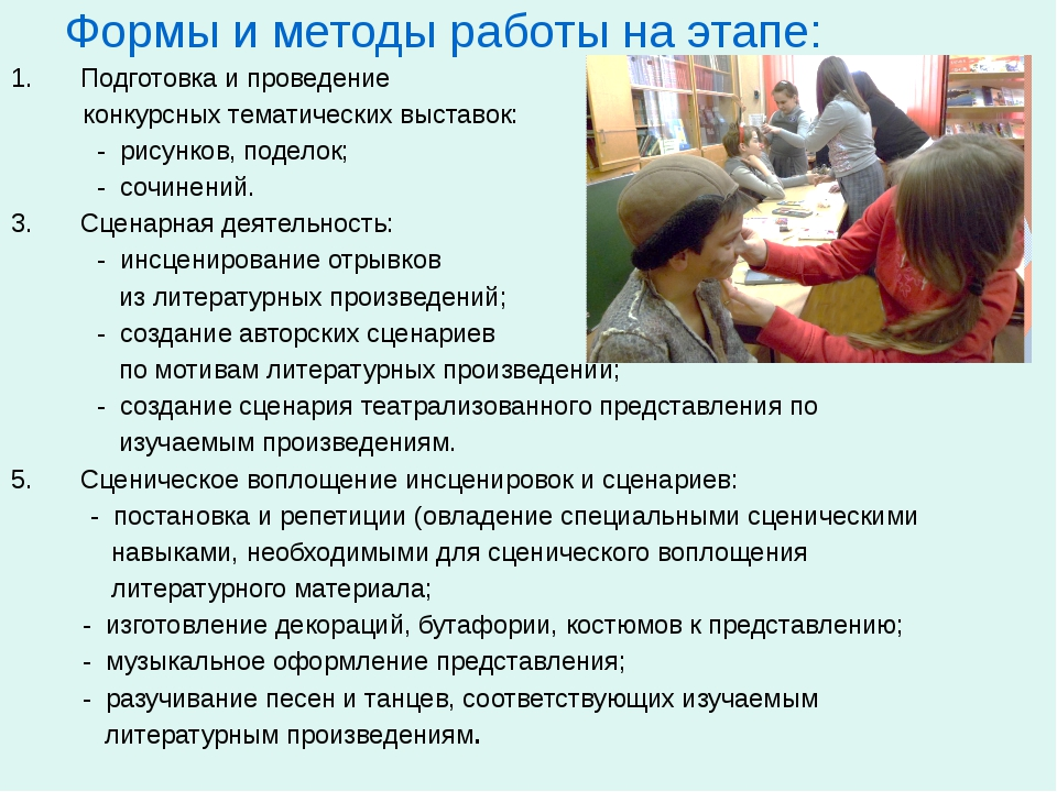 Формы и методы работы на этапе: Подготовка и проведение конкурсных тематическ...