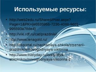 Используемые ресурсы: http://web2edu.ru/Shared/Post.aspx?Page=1&PK={e653595b