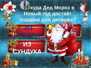ИЗ НОСКА ИЗ МЕШКА ИЗ СУНДУКА ИЗ СЕЙФА ткуда Дед Мороз в Новый год достаёт под