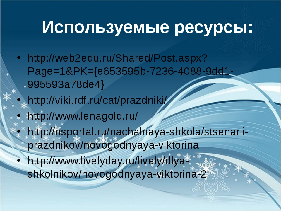 Используемые ресурсы: http://web2edu.ru/Shared/Post.aspx?Page=1&PK={e653595b...