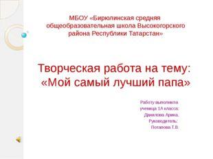 МБОУ «Бирюлинская средняя общеобразовательная школа Высокогорского района Рес