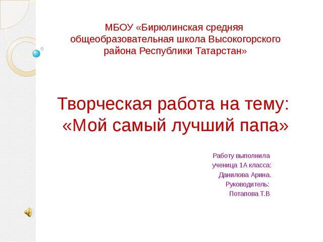 МБОУ «Бирюлинская средняя общеобразовательная школа Высокогорского района Рес...