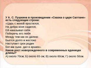 У А. С. Пушкина в произведении «Сказка о царе Салтане» есть следующие строки: