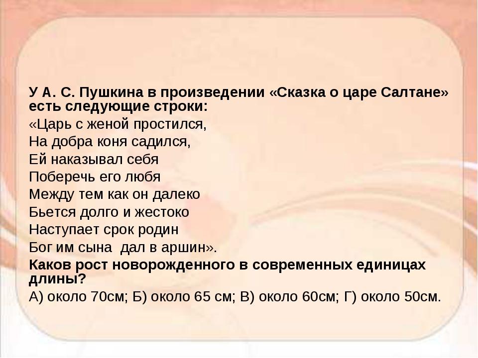 У А. С. Пушкина в произведении «Сказка о царе Салтане» есть следующие строки:...