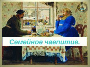 Семейное чаепитие.