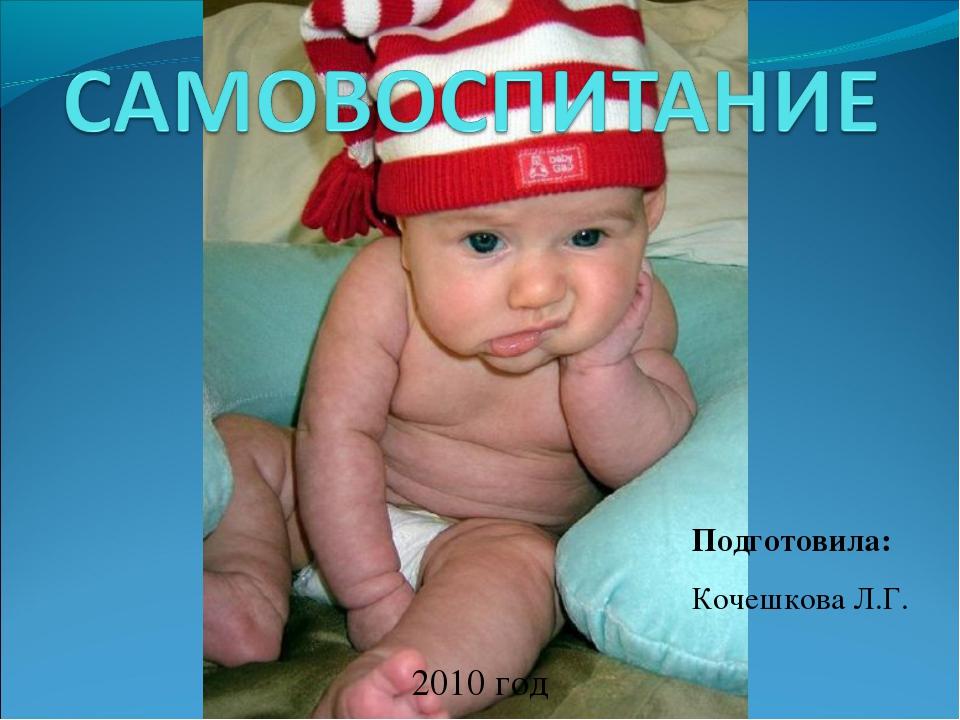 Подготовила: Кочешкова Л.Г. 2010 год