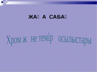 ЖАҢА САБАҚ