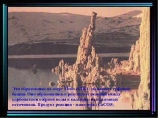 Эти образования на озере Моно (США) называют туфовые башни. Они образовались