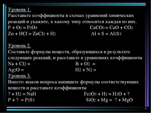Уровень 1. Расставьте коэффициенты в схемах уравнений химических реакций и у...
