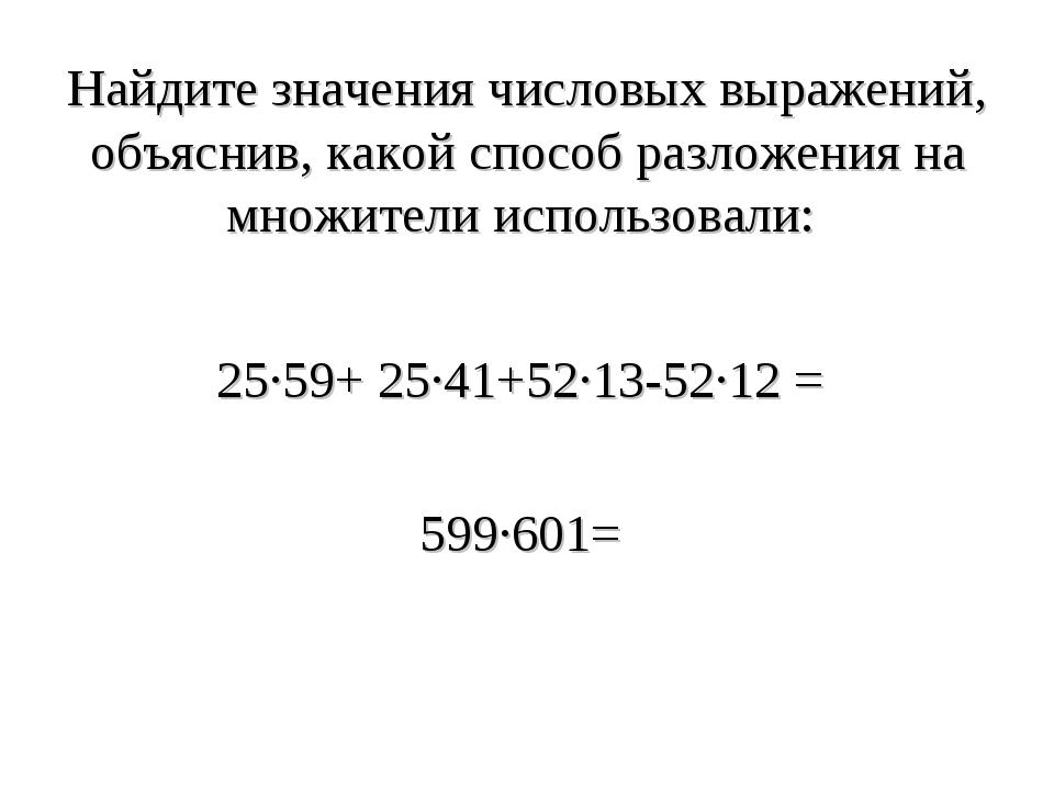 Найдите значения числовых выражений, объяснив, какой способ разложения на мно...