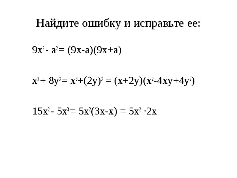 Найдите ошибку и исправьте ее: 9х2 - а2 = (9х-а)(9х+а) х3 + 8у3 = х3+(2у)3 =...