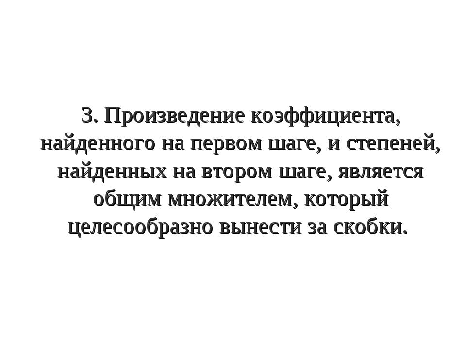 3. Произведение коэффициента, найденного на первом шаге, и степеней, найденн...