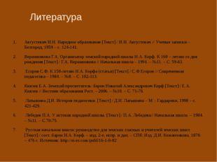 Августевич И.Н. Народное образование [Текст] / И.Н. Августевич // Ученые запи