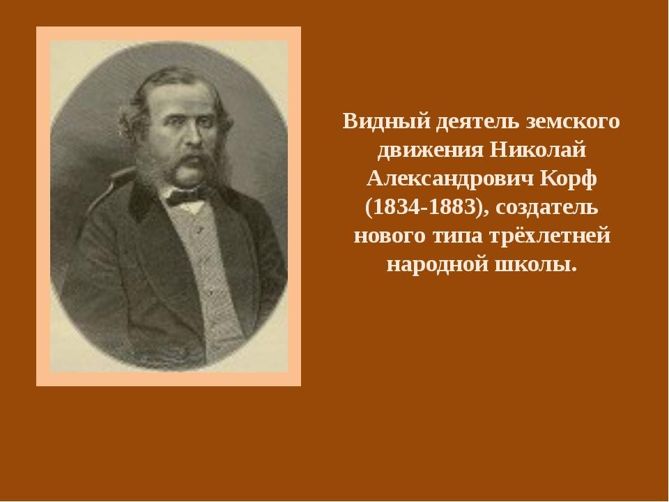 Видный деятель земского движения Николай Александрович Корф (1834-1883), созд...