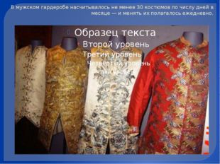 В мужском гардеробе насчитывалось не менее 30 костюмов по числу дней в месяце