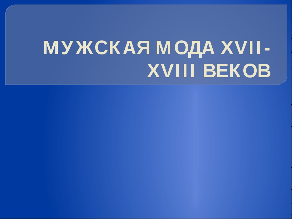 МУЖСКАЯ МОДА XVII-XVIII ВЕКОВ