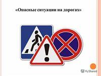 Опасные ситуации на дорогах и тротуарах презентация - готова…