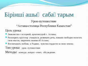"""Бірінші ашық сабақтарым Урок-путешествие """"Астана-столица Республики Казахстан"""