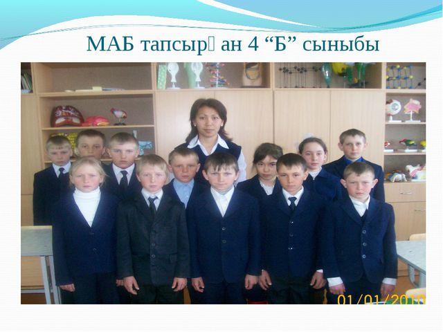 """МАБ тапсырған 4 """"Б"""" сыныбы"""