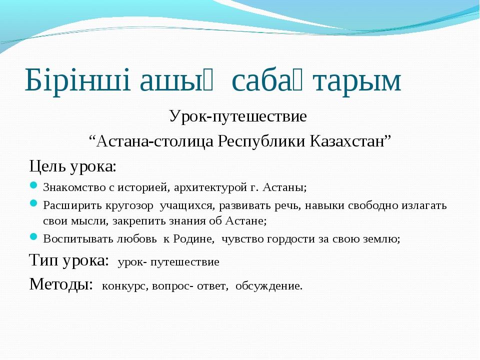 """Бірінші ашық сабақтарым Урок-путешествие """"Астана-столица Республики Казахстан..."""