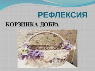 РЕФЛЕКСИЯ КОРЗИНКА ДОБРА