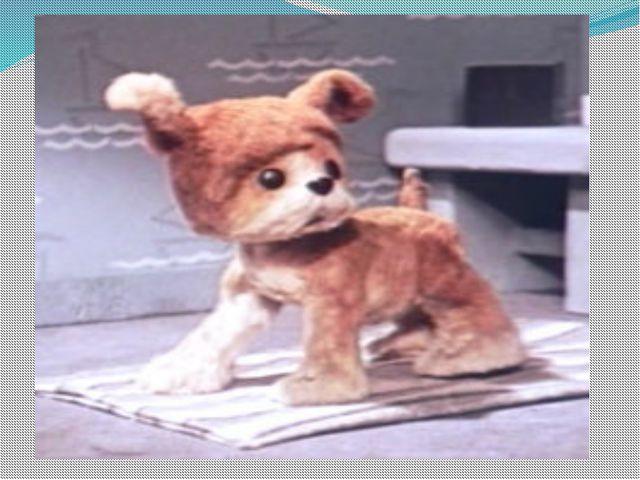 УГАДАЙ В этом произведении маленький глупый щенок искал того, кто сказал: «М...
