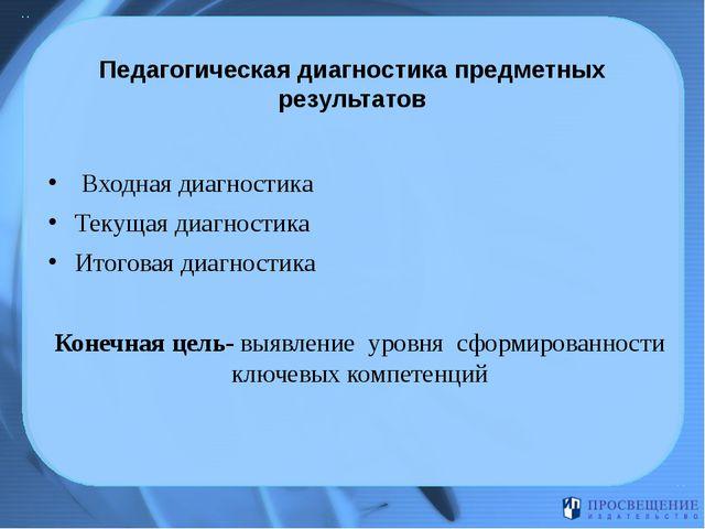 Педагогическая диагностика предметных результатов Входная диагностика Текуща...