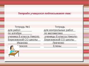 Тетради учащихся подписывают так: Тетрадь №1 Тетрадь для работ для контрольн