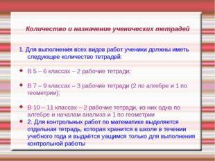 Количество и назначение ученических тетрадей 1. Для выполнения всех видов раб