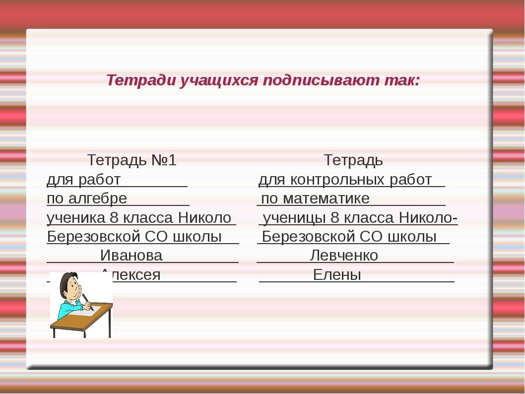 Тетради учащихся подписывают так: Тетрадь №1 Тетрадь для работ для контрольн...
