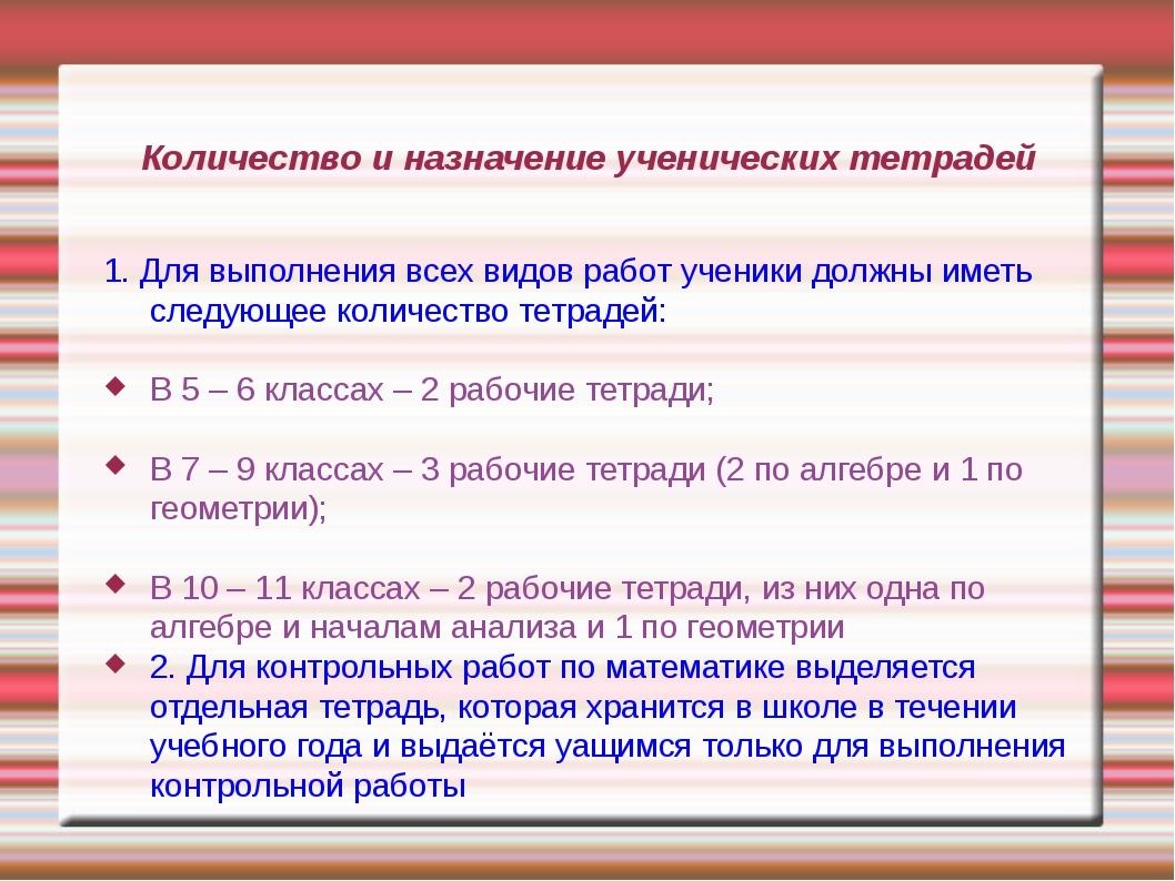Количество и назначение ученических тетрадей 1. Для выполнения всех видов раб...