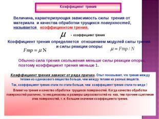 Коэффициент трения Величина, характеризующая зависимость силы трения от матер