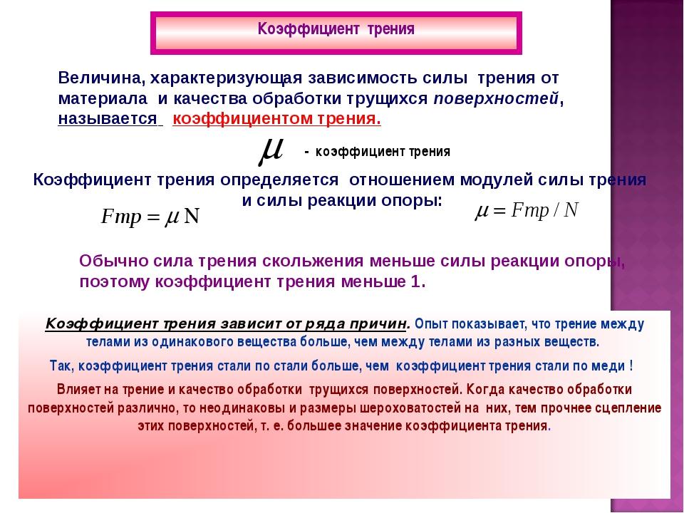 Коэффициент трения Величина, характеризующая зависимость силы трения от матер...