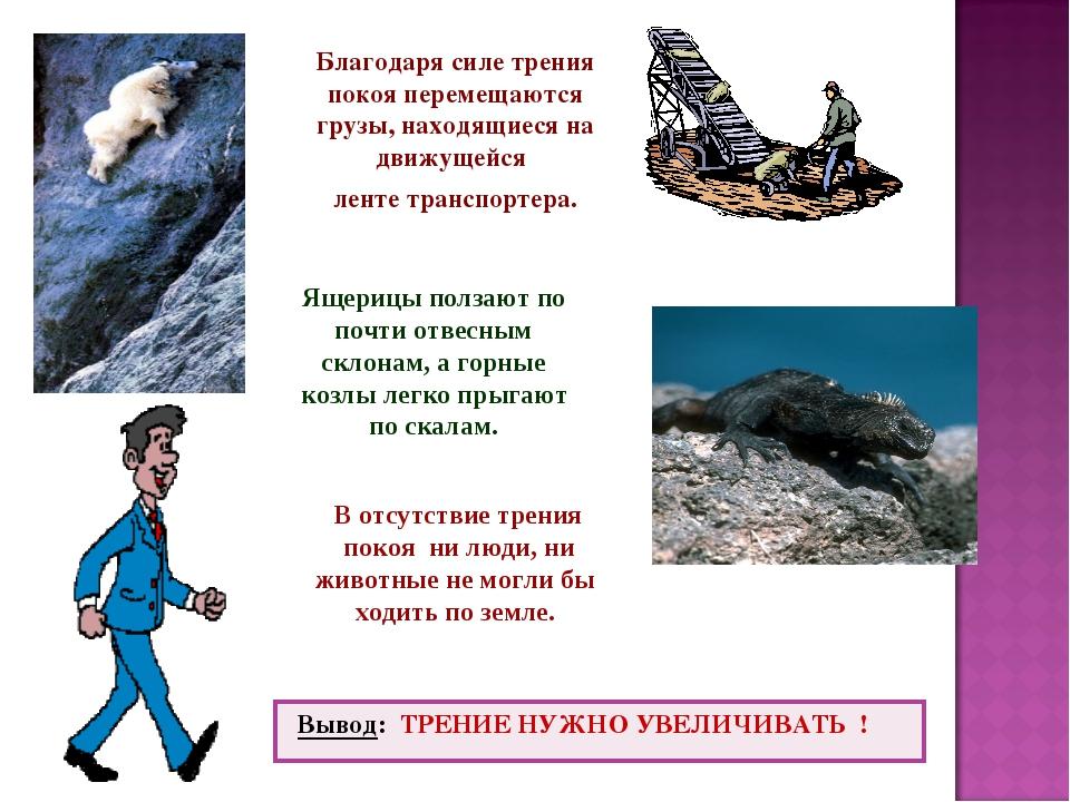 Благодаря силе трения покоя перемещаются грузы, находящиеся на движущейся лен...