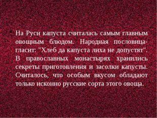 На Руси капуста считалась самым главным овощным блюдом. Народная пословица-