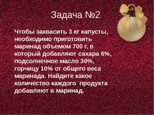 Задача №2 Чтобы заквасить 3 кг капусты, необходимо приготовить маринад объемо
