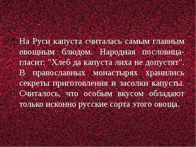 На Руси капуста считалась самым главным овощным блюдом. Народная пословица-...