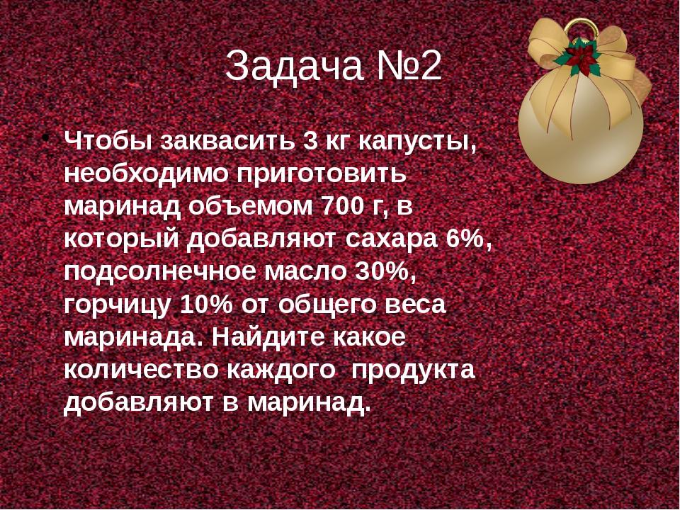 Задача №2 Чтобы заквасить 3 кг капусты, необходимо приготовить маринад объемо...