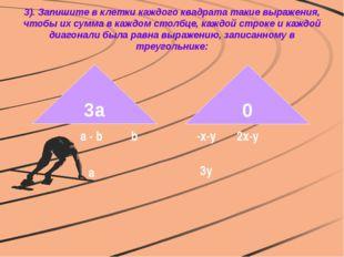 3). Запишите в клетки каждого квадрата такие выражения, чтобы их сумма в каж