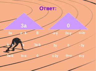 Ответ: 3a 0 2a a - b B b - a a 3a-b 2a-b b+a 0 -x-y 2x-y -x+2y 3y 0 - 3y x-2