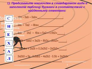1). Представьте многочлен в стандартном виде и заполните таблицу буквами в с