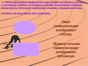 2). Облик некоторых мифических персонажей состоит из головы и туловища, взят