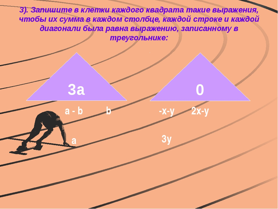 3). Запишите в клетки каждого квадрата такие выражения, чтобы их сумма в каж...