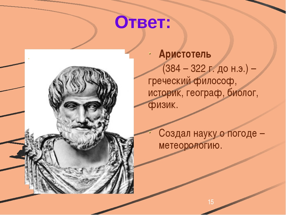 Ответ: Аристотель (384 – 322 г. до н.э.) – греческий философ, историк, геог...